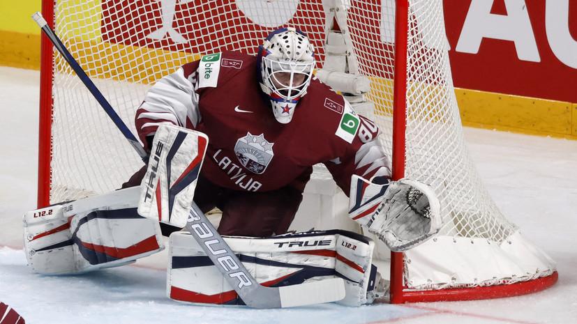 Голкипер сборной Латвии по хоккею умер в возрасте 24 лет