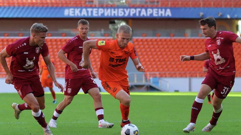 «Рубин» обыграл «Урал» в контрольном матче