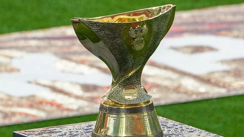 Матч за Суперкубок России в Калининграде состоится при 70%-ной заполняемости стадиона