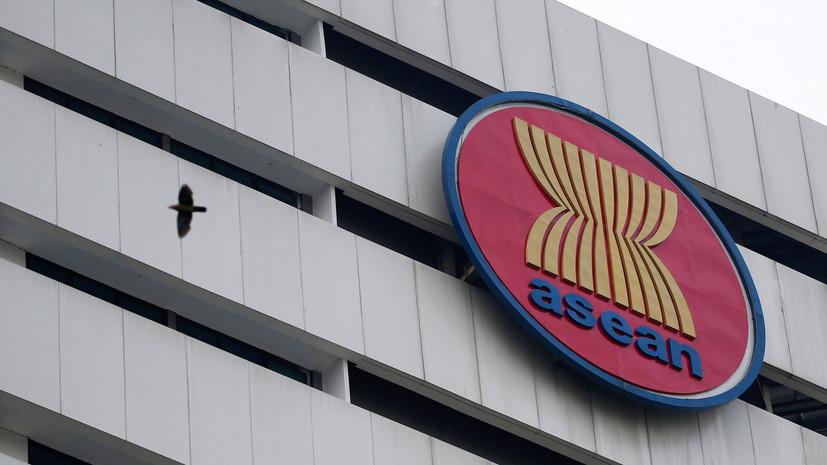 Лавров заявил о необходимости нарастить сотрудничество ЕАЭС и АСЕАН