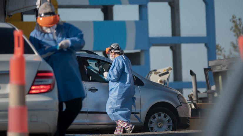 Общее число случаев коронавируса в Аргентине достигло 4 552 750