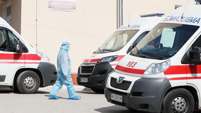 На Украине за сутки выявили 541 случай коронавируса