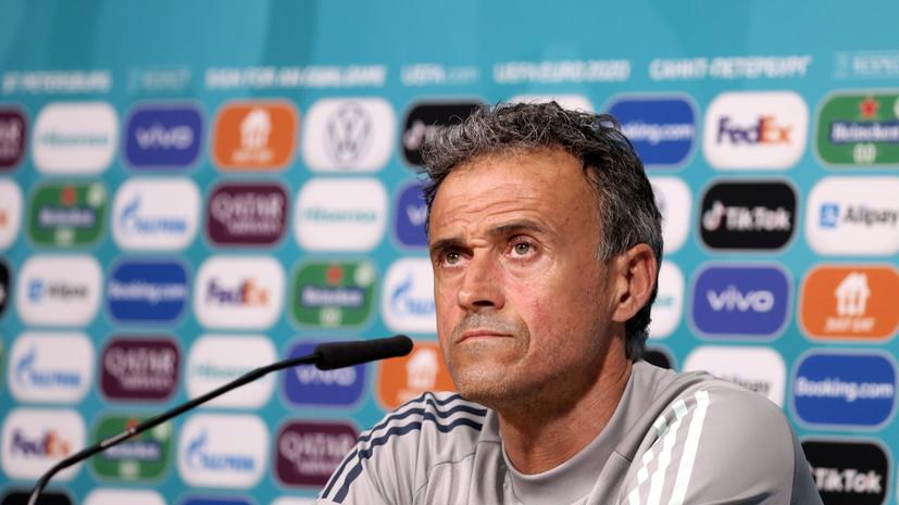 Энрике высказался о пути Испании в полуфинал Евро-2020