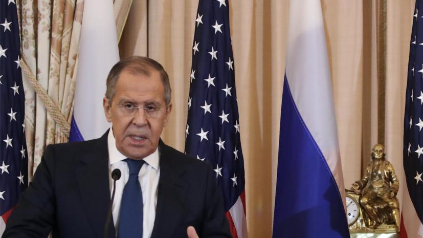 «На недружественные действия будем отвечать жёстко»: Лавров предостерёг США от попыток вести диалог с РФ с позиции силы