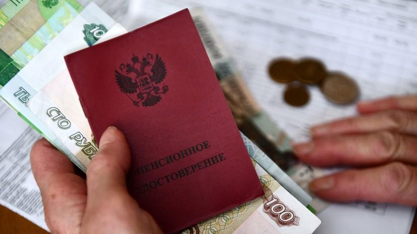 Быстрее инфляции: размер страховой пенсии в России может превысить 20 тысяч рублей к 2024 году