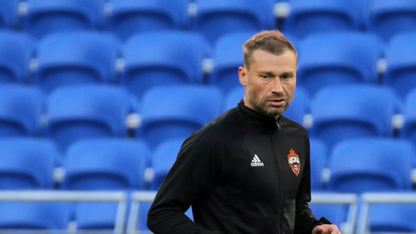 Березуцкий заявил, что ЦСКА намеренно играл вторым номером против «Копенгагена»