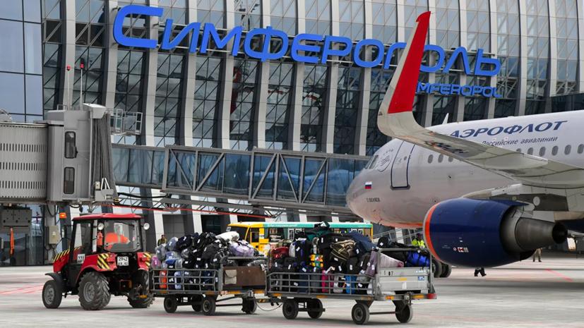 Аэропорт Симферополь обслужил рекордное за полгода количество пассажиров
