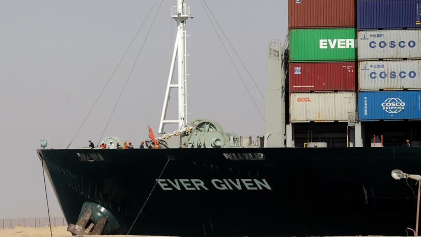 Суд Египта снял арест с перекрывшего Суэцкий канал судна Ever Given