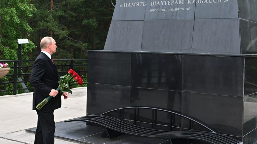 Путин возложил цветы к монументу «Память шахтёрам Кузбасса» в Кемерове
