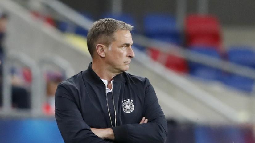 СМИ: Главный тренер немецкой молодёжки может возглавить сборную России