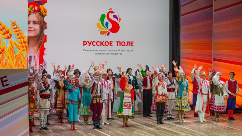 В Москве 7 августа состоится онлайн-фестиваль «Русское поле»