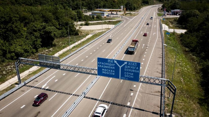 На автомобильной трассе А147 Джубга — Сочи возобновили движение