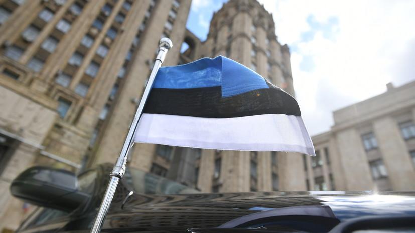 В МИД Эстонии назвали провокацией задержание консула в Петербурге