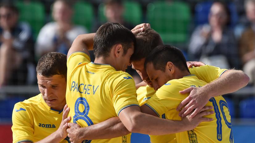 «Не имеет ничего общего со спортом»: как сборная Украины по пляжному футболу отказалась от поездки на ЧМ в России