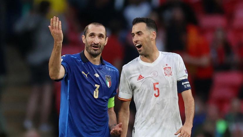 Бускетс: Испания была лучше Италии практически всю игру