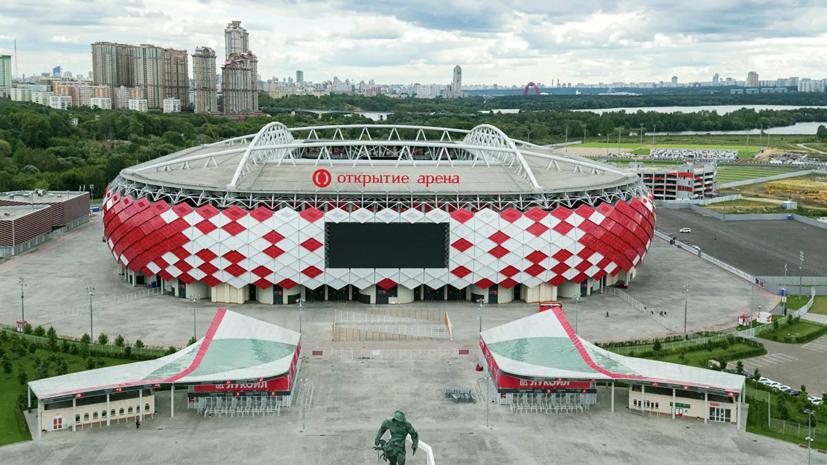 СМИ: Стадионы «Зенита» и «Спартака» могут перейти под единое управление