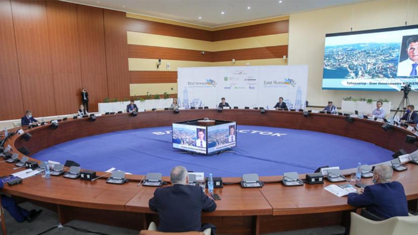 Во Владивостоке стартовал пятый Восточный нефтегазовый форум