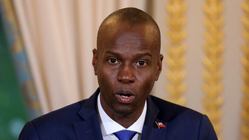 AFP: президент Гаити убит