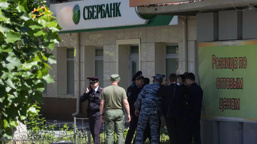 СК завёл дело по факту захвата заложников в отделении банка в Тюмени