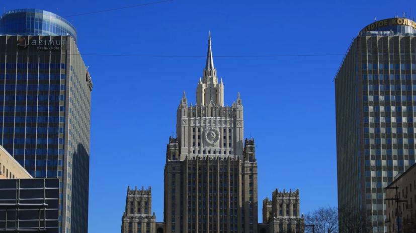 Советник посольства Эстонии покинула МИД России