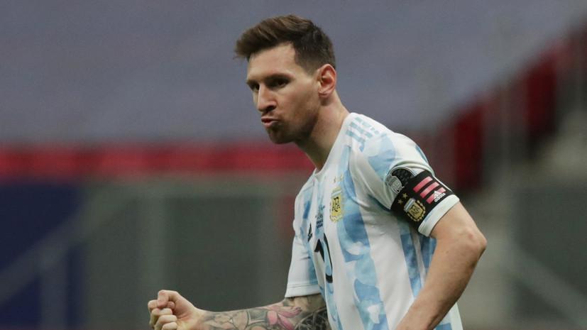 Месси: финала Аргентина — Бразилия на Кубке Америки ждали все