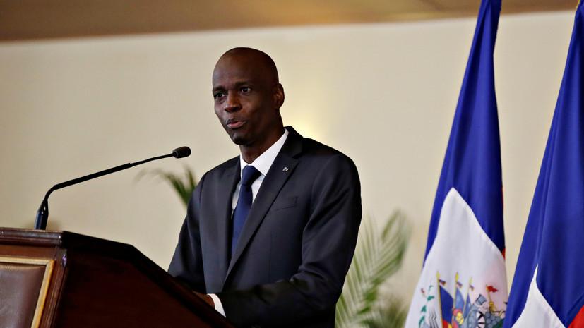 МИД России выразил соболезнования в связи с гибелью президента Гаити