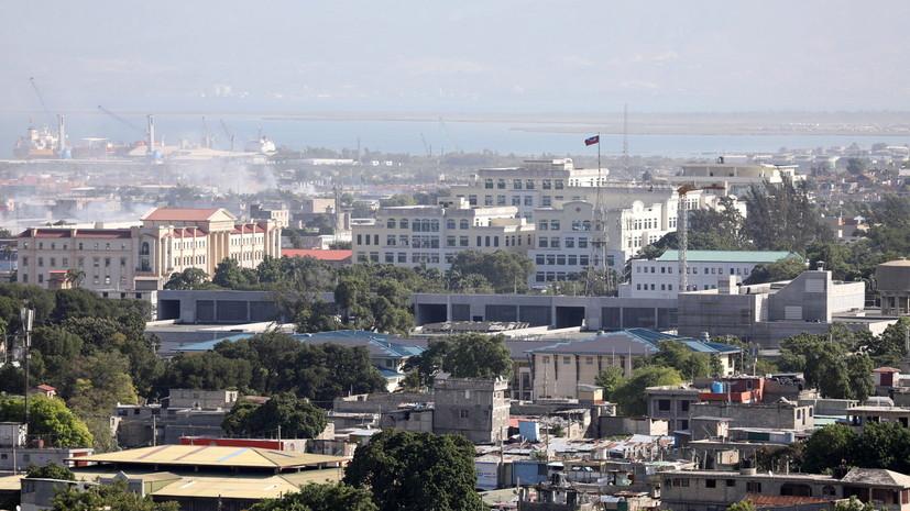 На Гаити объявлено чрезвычайное положение после убийства президента