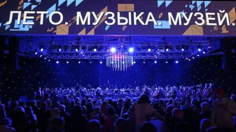 Фестиваль «Лето. Музыка. Музей» пройдёт 14—18 июля в Подмосковье