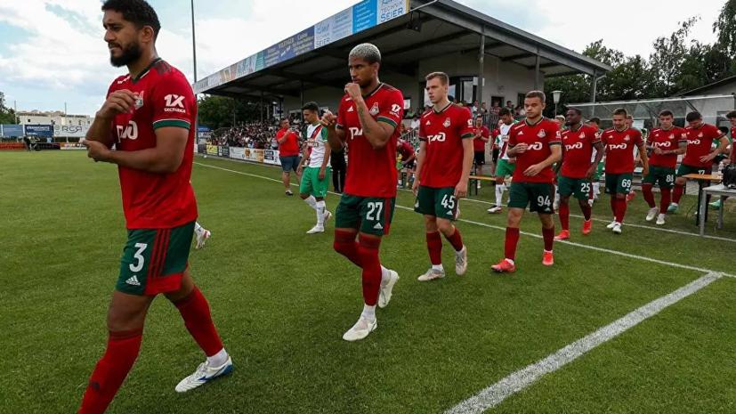СМИ: В стратегии развития «Локомотива» есть пункт о победе в Лиге чемпионов и Лиге Европы