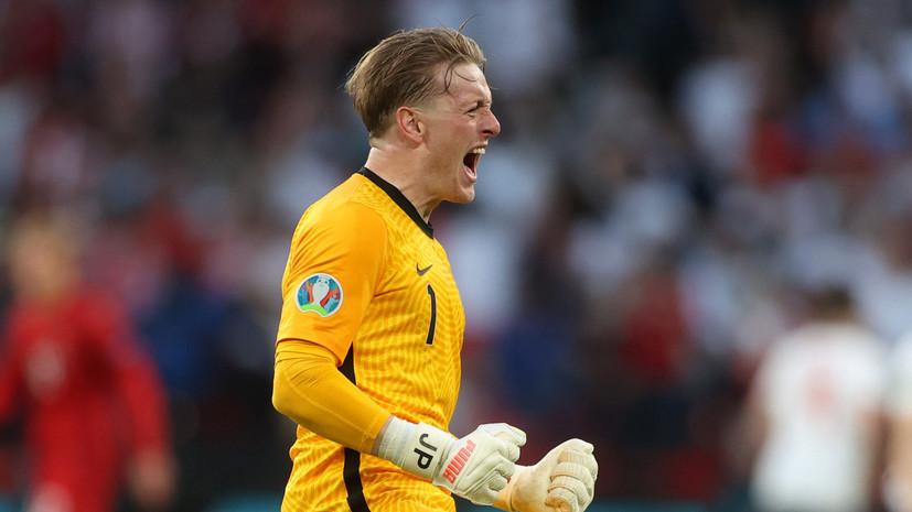 Пикфорд установил рекорд сборной Англии по количеству минут без пропущенных мячей
