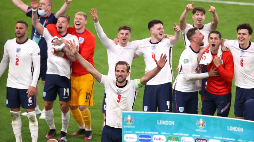 Англия впервые за 55 лет сыграет в финале Евро или ЧМ