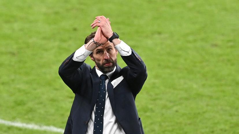 Саутгейт высказался о выходе Англии в финал Евро-2020