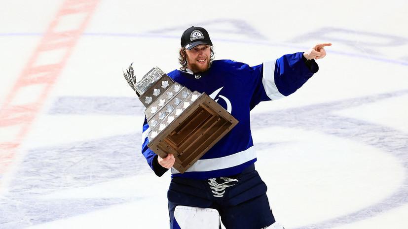 Вратарь «Тампы» Василевский признан самым ценным игроком плей-офф НХЛ