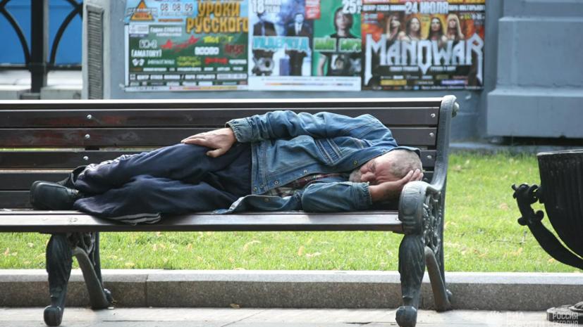 Бездомных в России могутпоставить в очередь на соцнайм жилья