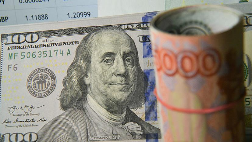 Курс доллара в ходе торгов на Мосбирже превысил 75 рублей