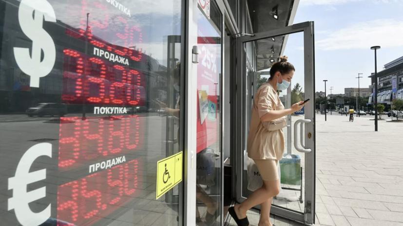 Впервые за два месяца: курс доллара на Мосбирже превысил 75 рублей
