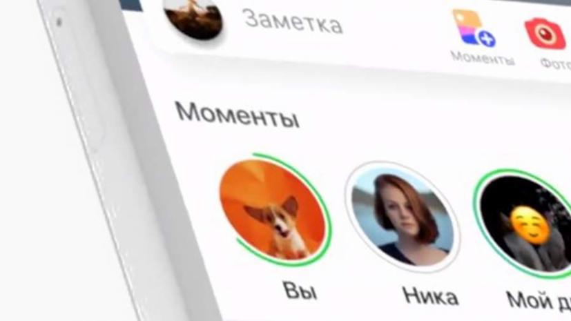 «Одноклассники» запустили тематические конкурсы в «Моментах»