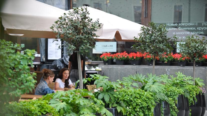 «Поддержит и рестораны, и туристическую отрасль»: в Москве летние веранды можно будет посещать без QR-кода до 1 августа