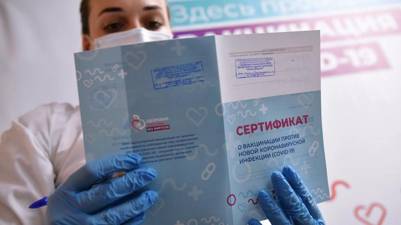 В Москве выявлено более 800 сайтов с фейковыми сертификатами о вакцинации