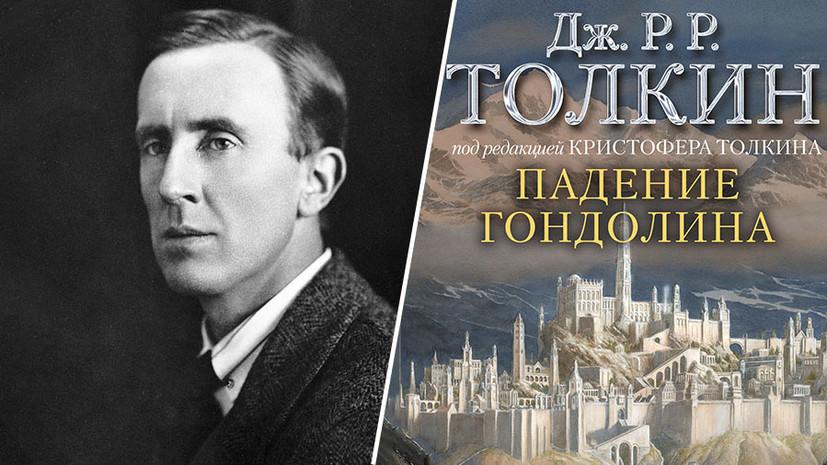 Из истории Средиземья: RT публикует отрывок нового романа Толкина «Падение Гондолина»