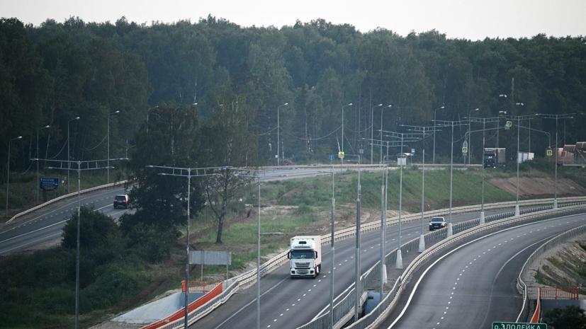 Власти Москвы заявили о влиянии запуска столичного участка ЦКАД на инвестпривлекательность ТиНАО