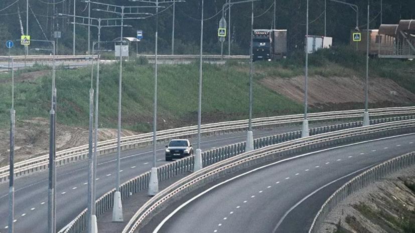 В «Автодоре» назвали стоимость проезда по ЦКАД-1 для легковых автомобилей
