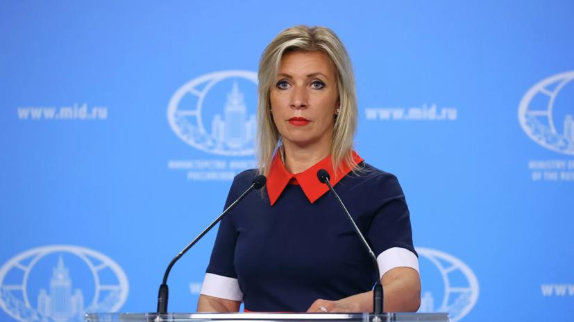 Захарова назвала нелепыми обвинения ЕС в адрес Белоруссии в миграционном кризисе