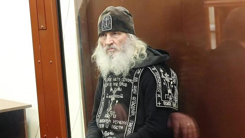 Измайловский суд Москвы рассмотрит дело бывшего схиигумена Сергия