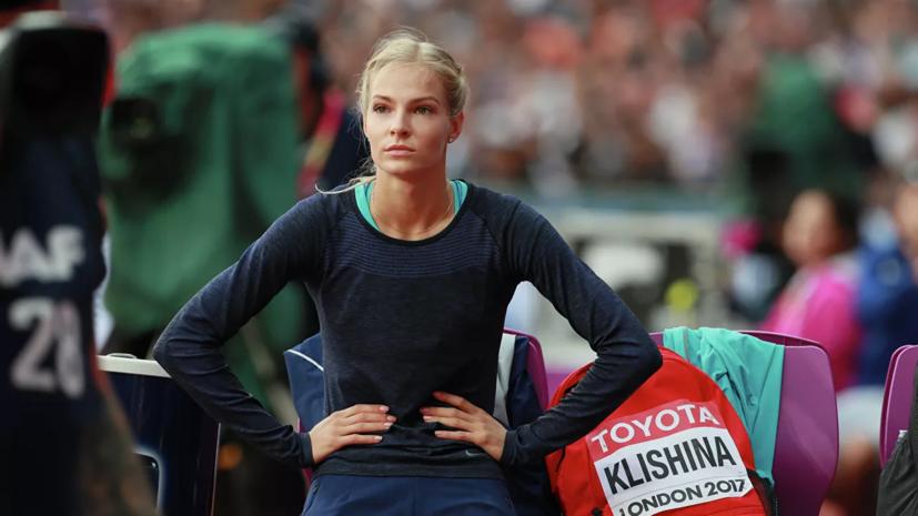 Клишина высказалась о допуске на Олимпиаду в Токио десяти российских легкоатлетов