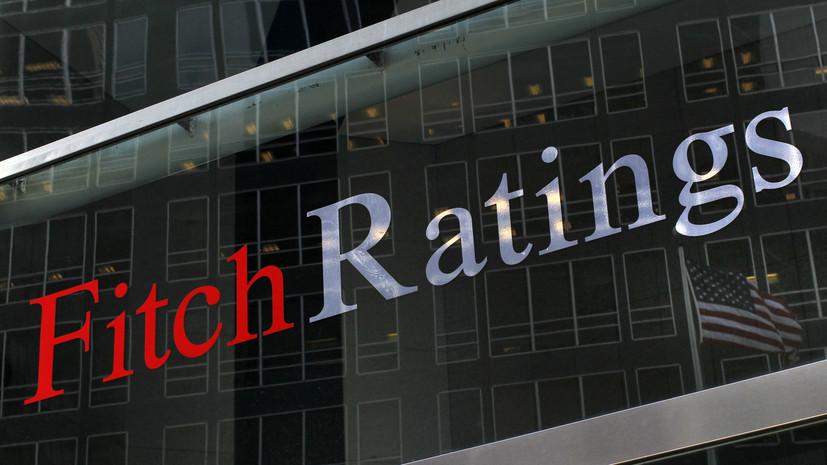 Fitch подтвердило рейтинг России на уровне «BBB»