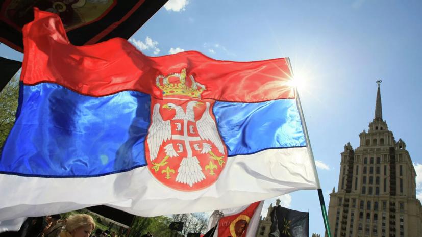 В Сербии высказались о вступлении в силу ЗСТ с ЕАЭС