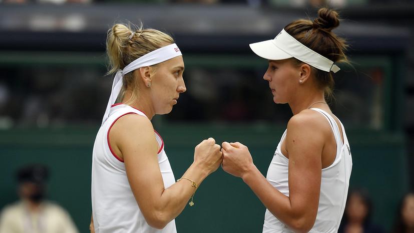 Поражение с двумя матчболами: как Веснина и Кудерметова уступили в финале Уимблдона
