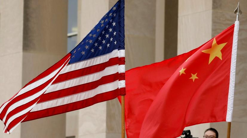 В КНР пригрозили США ответными мерами из-за санкций против китайских компаний