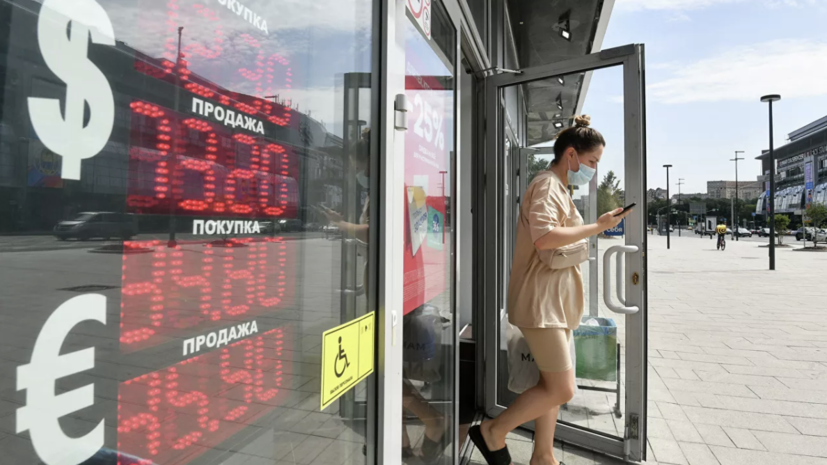 Эксперт назвал самые уязвимые в ближайшее время валюты